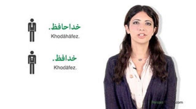 Clases de Persa Aprende Persa Audio y Vídeo Curso